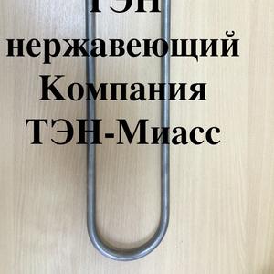 тэны нержавеющие,  электрические,  трубчатые,  Туркестан