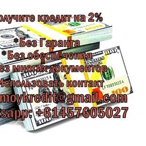 Ваш банк отклоняет вас из-за низкой кредитной записи? Мы предоставим в