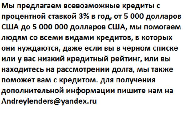 Мы оказываем финансовую помощь всему региону