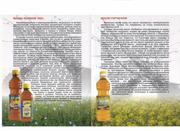 горчичное масло и льняное растительное